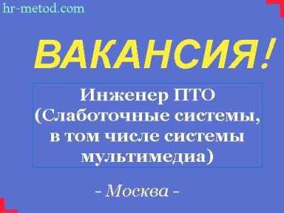 Вакансия - Инженер ПТО (Слаботочные системы в том числе системы мультимедиа) - Москва