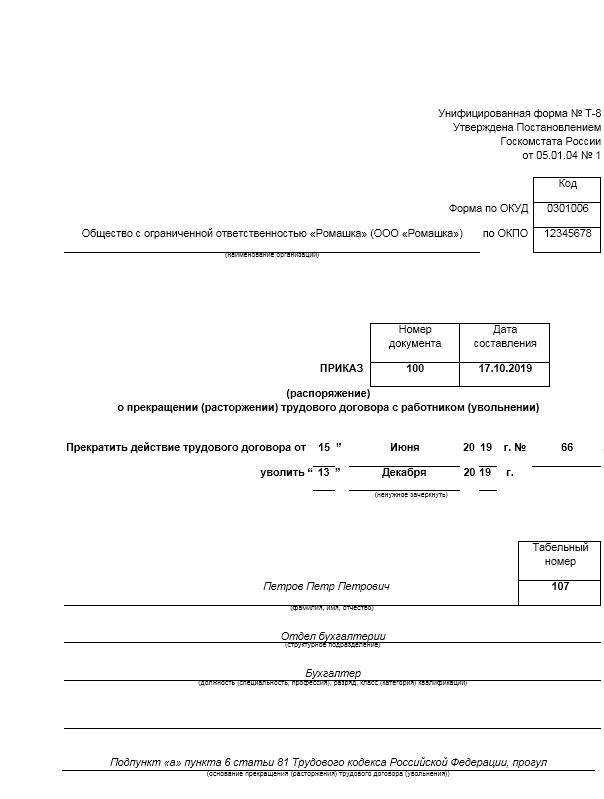 Для составления приказа можно использовать унифицированную форму Т-8.