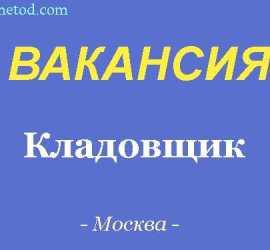 Вакансия - Кладовщик - Москва