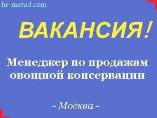 Вакансия - Менеджер по продажам овощной консервации - Москва
