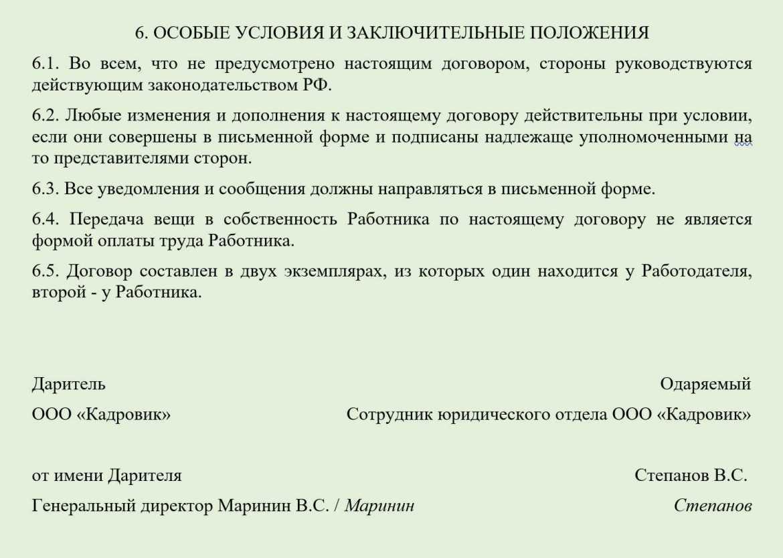 Договор дарения подарка сотруднику: образец