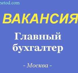 Вакансия - Главный бухгалтер - Москва