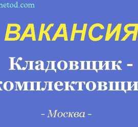 Вакансия - Кладовщик-комплектовщик - Москва
