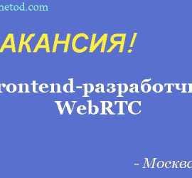 Вакансия - Frontend-разработчик WebRTC - Москва