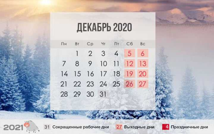 Как отдыхаем в январе 2021 года