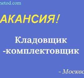 Кладовщик-комплектовщик - Москва