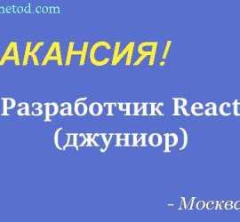 Вакансия - Разработчик React (джуниор) - Москва