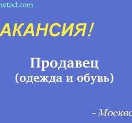 Вакансия - Продавец (одежда и обувь) - Москва