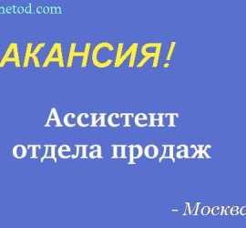 Вакансия - Ассистент отдела продаж - Москва