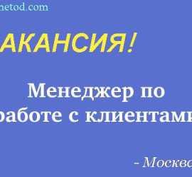 Вакансия - Менеджер по работе с клиентами - Москва