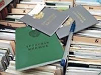 Архив трудовых книжек. Где искать архив трудовых книжек