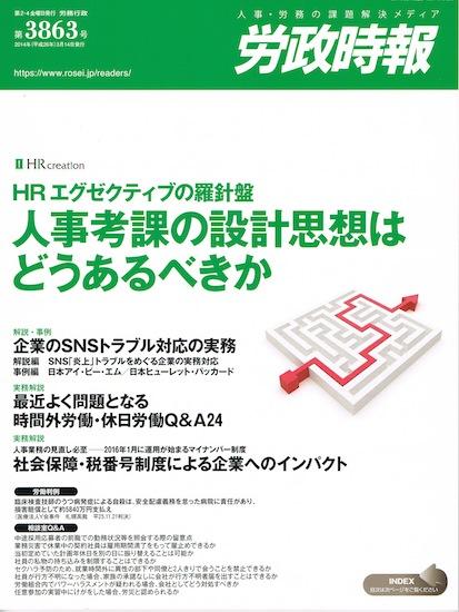 人事考課の設計思想 - HR ビジネスパートナー株式會社
