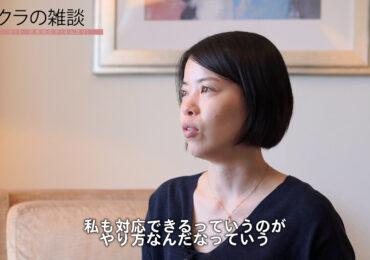 チャクラの雑談 ビジネスボードゲームTHINGi開発者  石原 佳史子さん #03 全4回