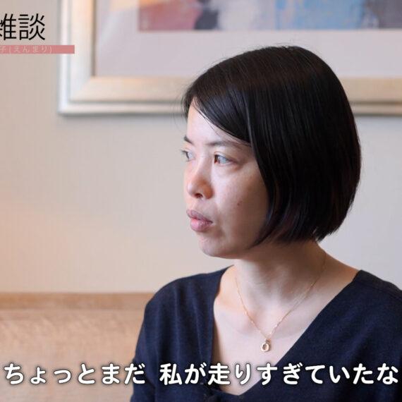 チャクラの雑談 ビジネスボードゲームTHINGi開発者  石原 佳史子さん #04 全4回