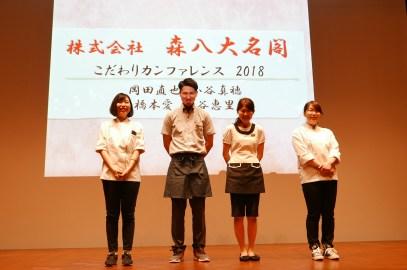 第6回こだわりカンファレンス全国大会 in 東京