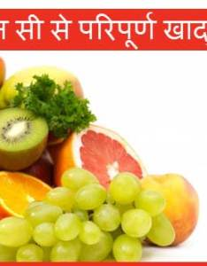Vitamin  foods in hindi also swasth sharir aur twacha ke liye rh hrelate