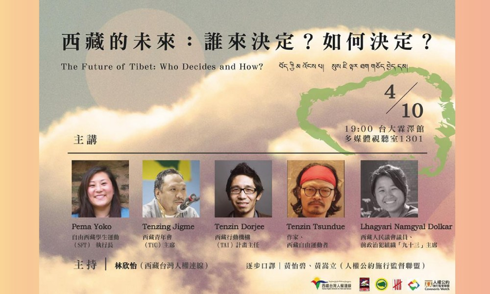 西藏的未來:誰來決定?如何決定