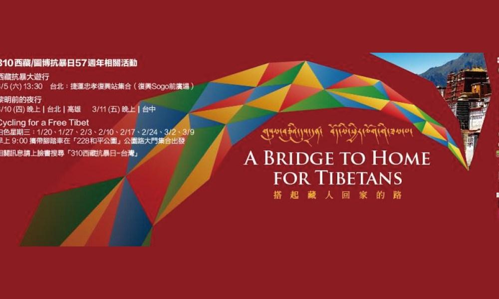 2016搭起藏人回家的路|310西藏/圖博抗暴日57週年大遊行