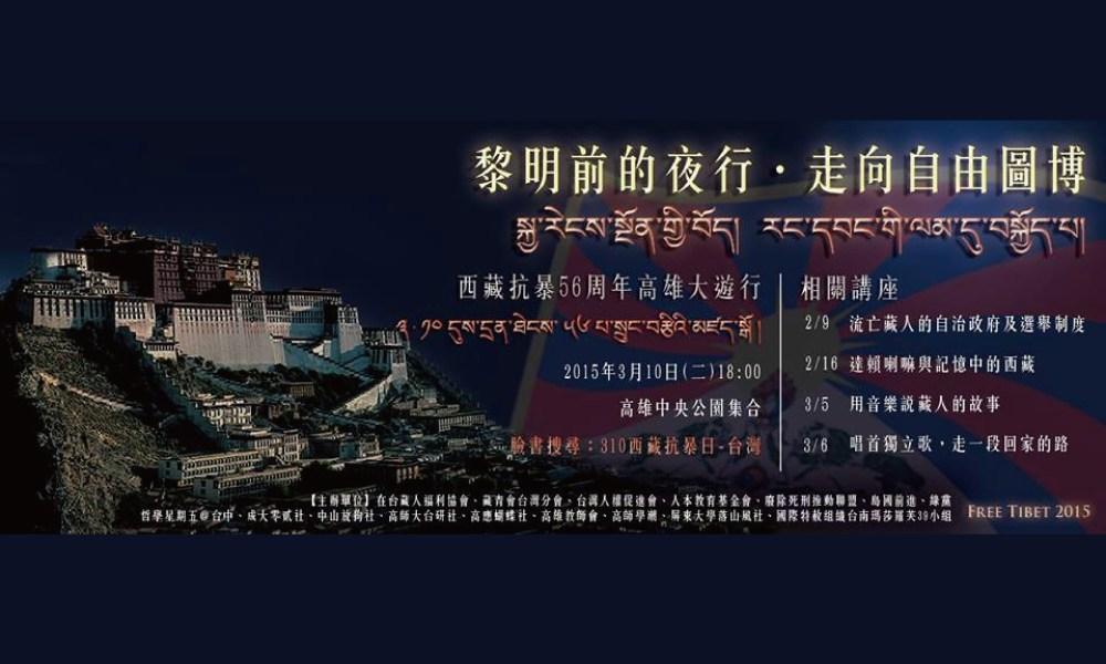 2017西藏抗暴56周年高雄大遊行「黎明前的夜行.走向自由圖博」