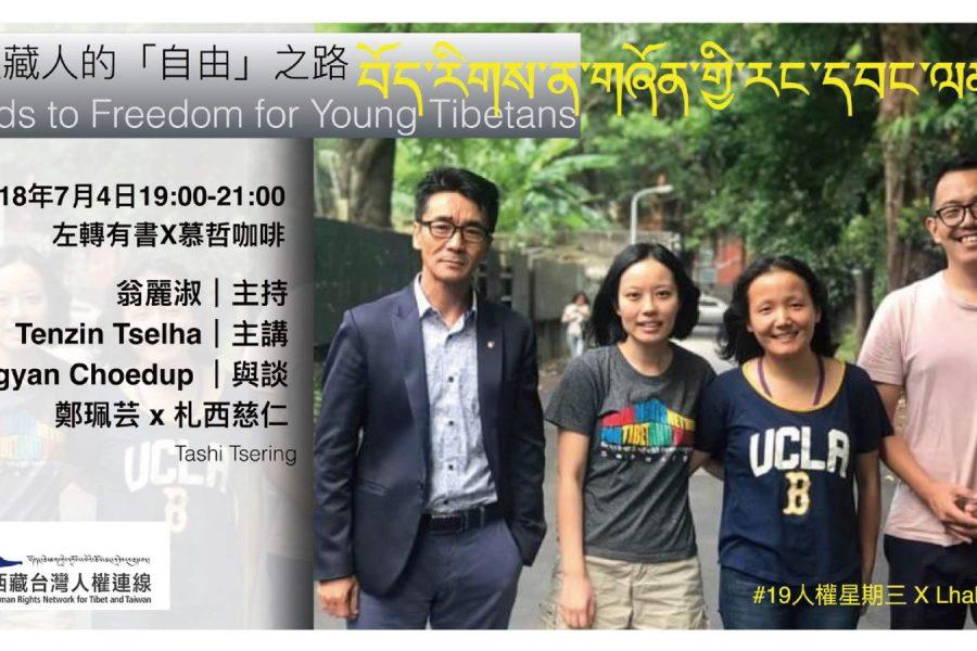 人權星期三 X Lhakar之夜|年輕藏人的「自由」之路