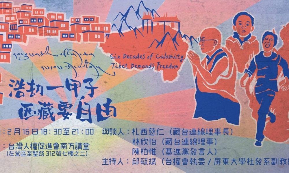 浩劫一甲子 西藏要自由|高雄場