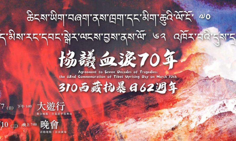 協議血淚70年:310西藏抗暴日62週年