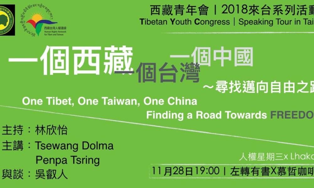 一個西藏、一個台灣、一個中國~尋找邁向自由之路