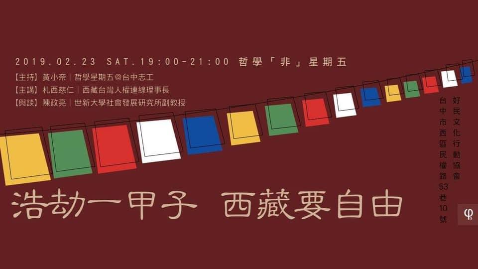 哲學『非』星期五@台中 ─「浩劫一甲子 西藏要自由」