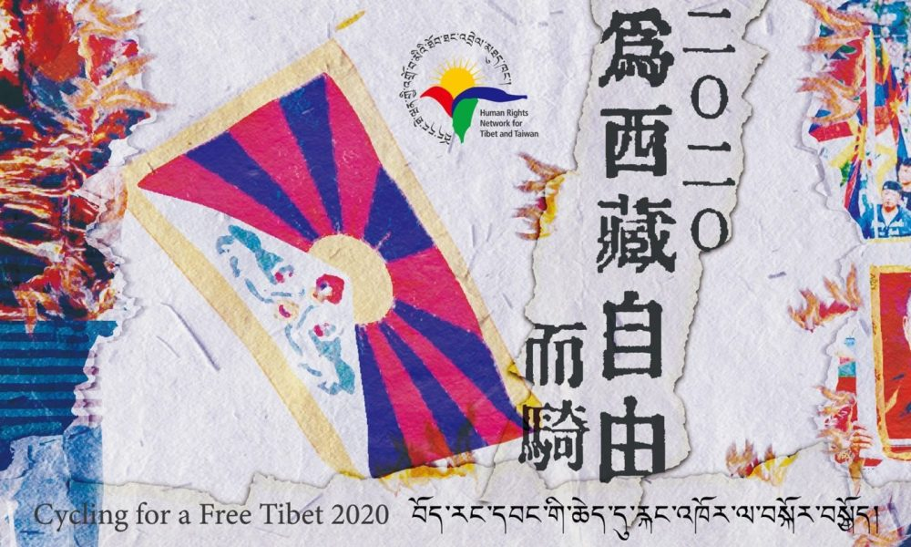 2020為西藏自由而騎 Cycling for a Free Tibet