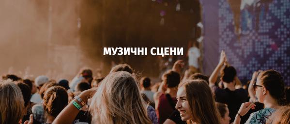 Погодинна програма усіх музичних сцен «Бандерштату»