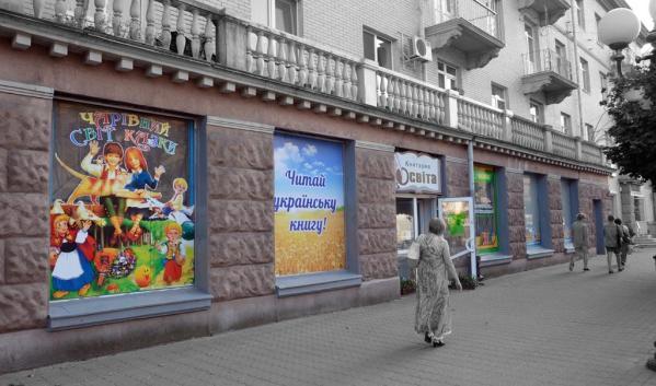 Великий розпродаж: чи залишиться у центрі Луцька остання комунальна книгарня?