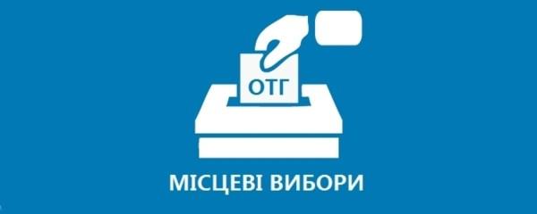 Більшість членів ДВК в ОТГ – висуванці від кандидатів