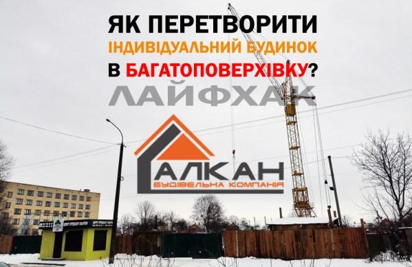Лайфхак від забудовника: як у Луцьку звести багатоповерхівку в приватному секторі?