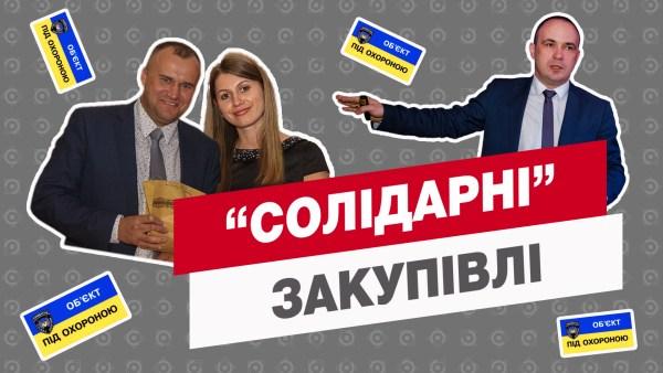 «Солідарні» закупівлі: фірма дружини депутата Нестерука охороняє центр зайнятості