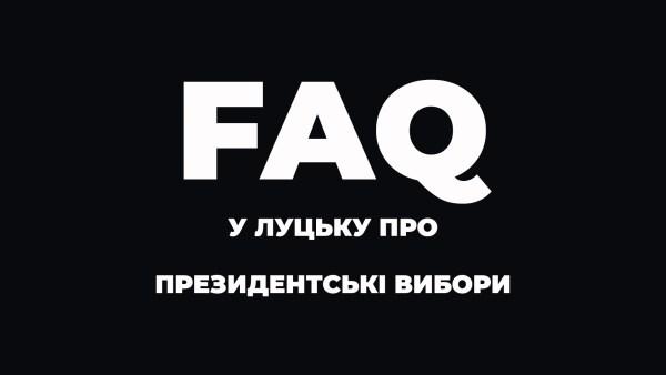 FAQ у Луцьку про президентські вибори