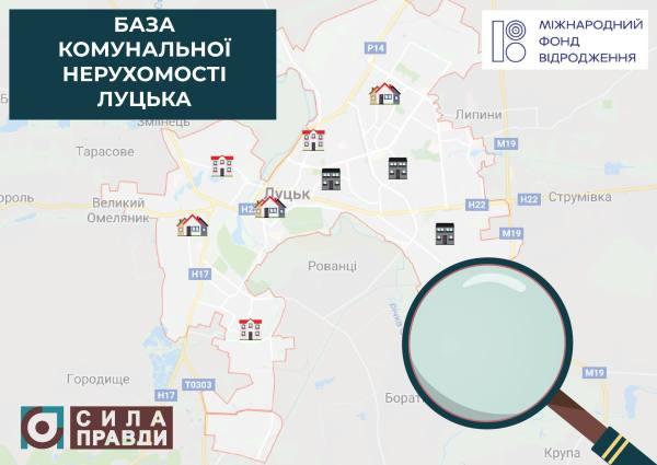 У Луцьку запрацює база приватизованого і орендованого комунального майна
