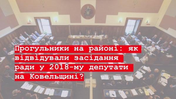 Прогульники на районі: як відвідували засідання ради у 2018-му депутати на Ковельщині?