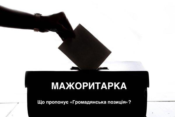 Що пропонують кандидати-мажоритарники від «Громадянської позиції»?