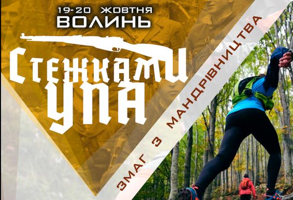 На Волині вперше відбудуться змагання з мандрівництва «Стежками УПА»