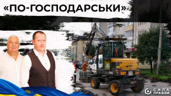 «По-господарськи»: у Володимирі розпочали ремонт вулиць без договору і дозвільних документів