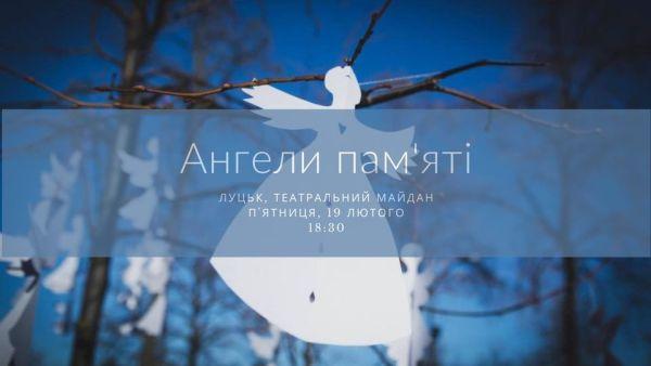 В Луцьку пройде акція вшанування пам'яті героїв Небесної Сотні
