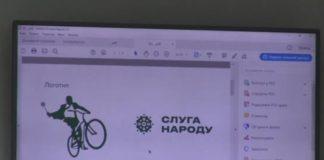 У партии «Слуга народа» появился логотип