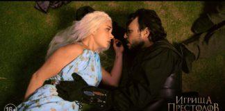 В Сети появился украинский трейлер пародии на «Игру престолов». Видео