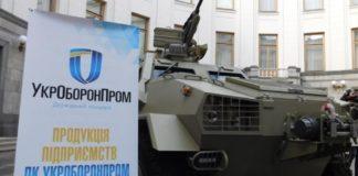 Кабмин передумал выделять деньги на аудит Укроборонпрома