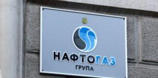 Нафтогаз одержал победу над Газпромом в Люксембурге