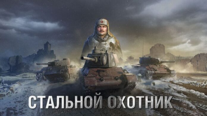World of Tanks added mode of the battle Royal - micetimes asia