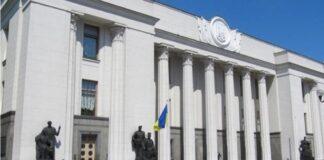Фракция Порошенко заблокировала подписание закона об импичменте