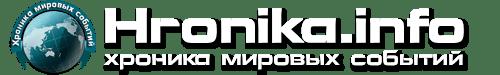 HRONIKA.info