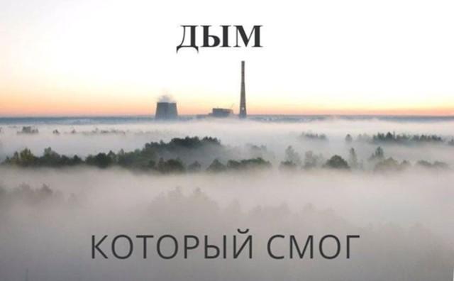 Свежие мемы на туман в Киеве