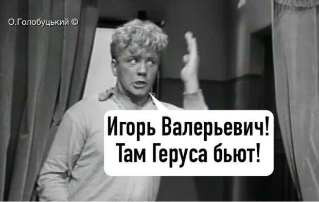 Драку Ляшко и Геруса высмеяли новой фотожабой